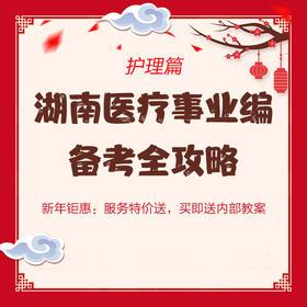 湖南医疗事业编备考全攻略-护理篇直通车