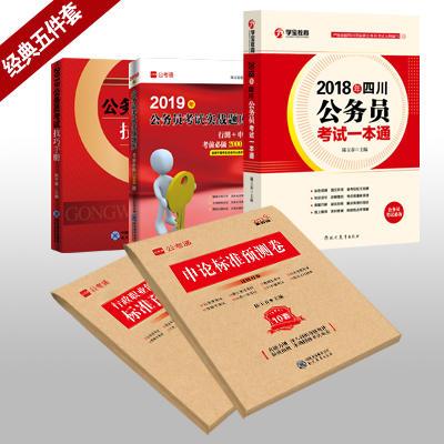 2018年四川公务员考试一本通 商品图5