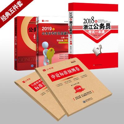 2018年浙江公务员考试一本通 商品图5