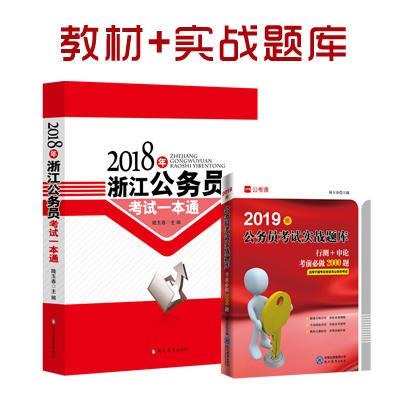 2018年浙江公务员考试一本通 商品图2