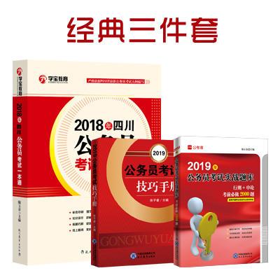 2018年四川公务员考试一本通 商品图3