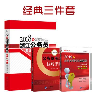 2018年浙江公务员考试一本通 商品图3