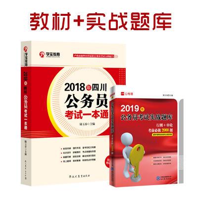 2018年四川公务员考试一本通 商品图2
