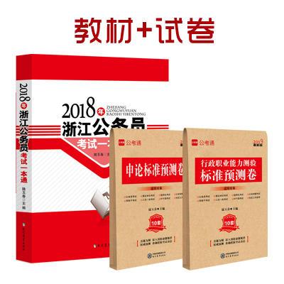 2018年浙江公务员考试一本通 商品图4