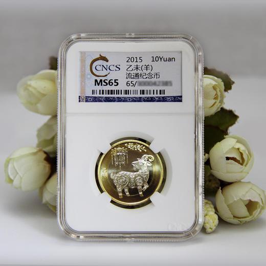 【二轮羊】2015羊年流通纪念币封装版·中国人民银行发行 商品图0