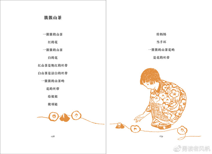 对于竹久梦二的作品,笔者此前译过《梦二画集》(春夏秋冬四卷),《蓝色图片