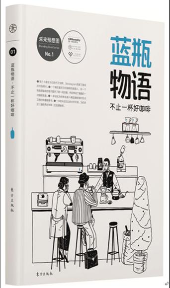 物语手册封面设计