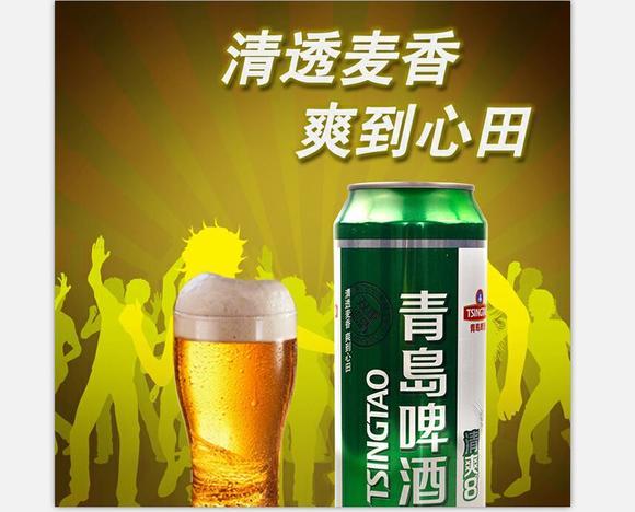 青岛啤酒清爽8度500毫升(听装)