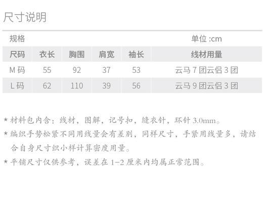 云团织NO.13 云马 棕榈花毛衣棒针编织 手工diy毛线材料包非成品 含图解无视频 商品图1