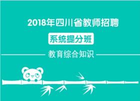 2018年四川省教师招聘系统提分班(教育综合知识)