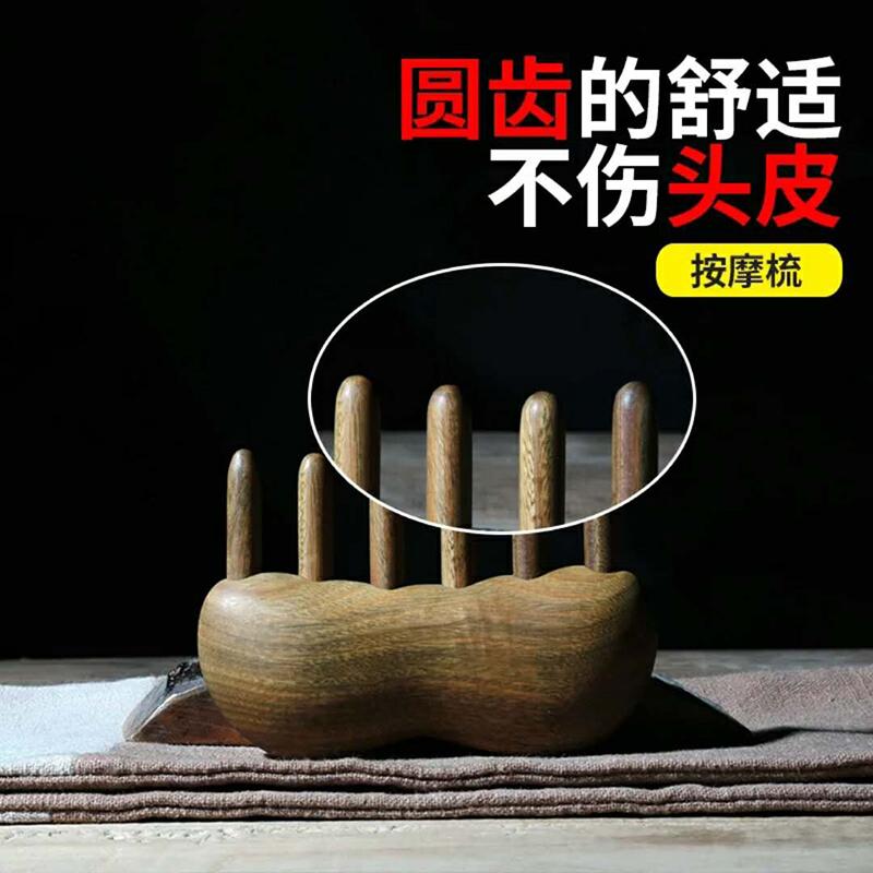 按摩宽齿木梳 商品图1