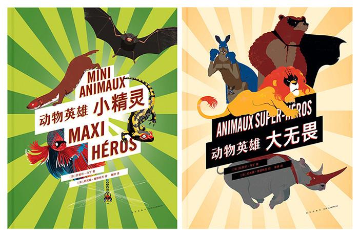 《动物英雄:大无畏》大块头的武力值档案,读小库7-9岁