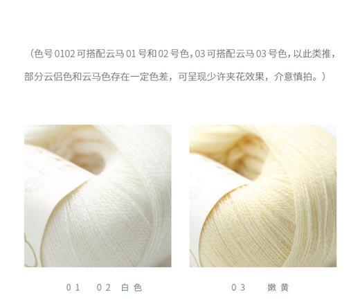 【云侣】编织人生羊毛蕾丝线细线  40克/团 可搭配云马马海毛编织衣服围巾 商品图4