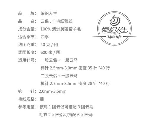 【云侣】编织人生羊毛蕾丝线细线  40克/团 可搭配云马马海毛编织衣服围巾 商品图1