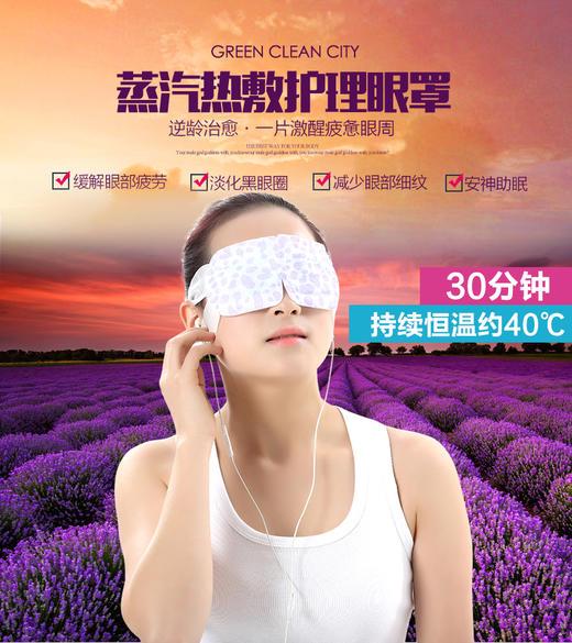 原始点温敷眼贴加热蒸汽眼罩 缓解眼疲劳护眼热敷 午休美容美眼眼贴一盒 商品图1