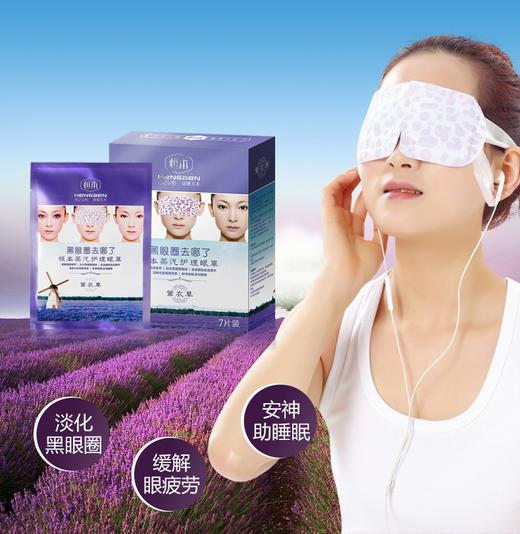 原始点温敷眼贴加热蒸汽眼罩 缓解眼疲劳护眼热敷 午休美容美眼眼贴一盒 商品图2
