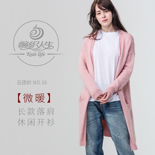 云团织NO.16微暖长袖休闲开衫 diy手工毛线棒针编织材料包 非成品 含图解无视频 商品图0