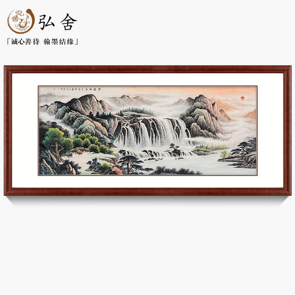 弘舍 中式客厅装饰画国画山水画办公室挂画手绘风水招财 源远流长