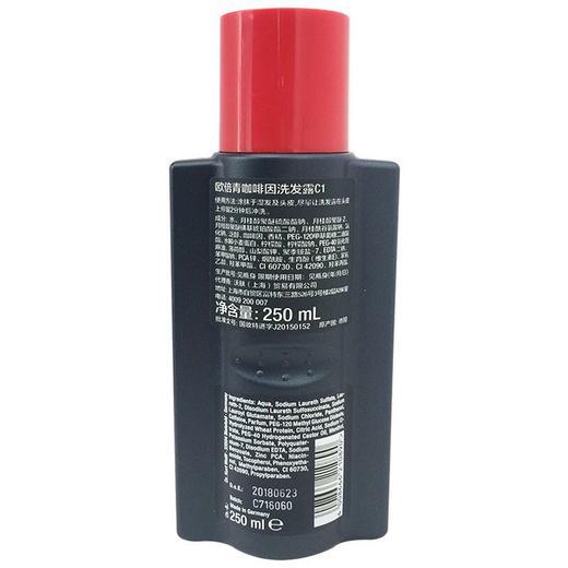 德国Alpecin欧倍青C1咖啡因防脱洗发水250ml 健发防脱去油 商品图5