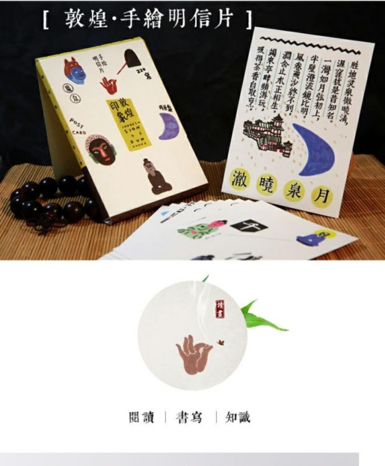 【敦煌文创】敦煌手绘明信片12张