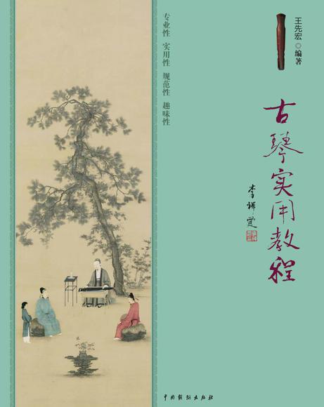 签名版丨王先宏老师《古琴实用教程》图片
