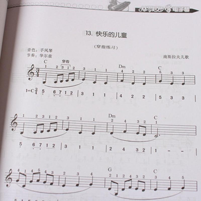 三,谱号 四,拍号,小节与小节线 五,常用记号 六,电子琴记谱法 第三图片