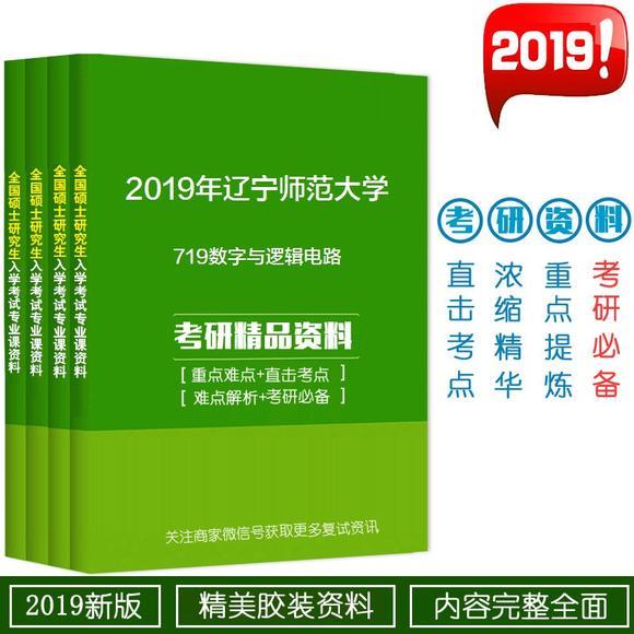 2019年辽宁师范大学719数字与逻辑电路考研精品资料