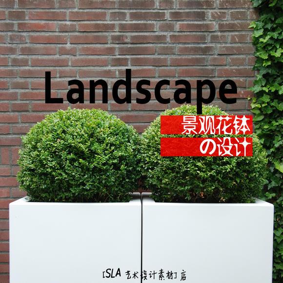 1700张国外优秀景观室外花钵设计参考案例精选