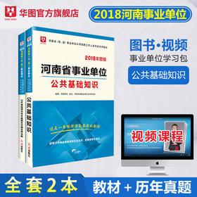 2018河南省事业单位公开招聘工作人员考试专用教材 公共基础知识 教材+ 历年2本装