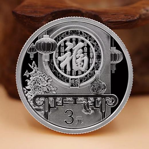 【福字币】2018年贺岁福字8克银币·中国人民银行发行 商品图1