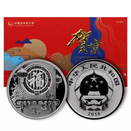 【福字币】2018年贺岁福字8克银币·中国人民银行发行 商品图0