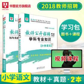 【学习包】2018教师公开招聘考试专用教材 教材+历年 【小学语文】2本装