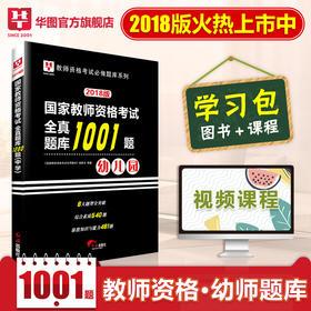【学习包】2018—教师资格考试—全真题库1001题(幼儿园)