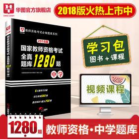 【学习包】2018—教师资格考试—全真题库1280题(中学)