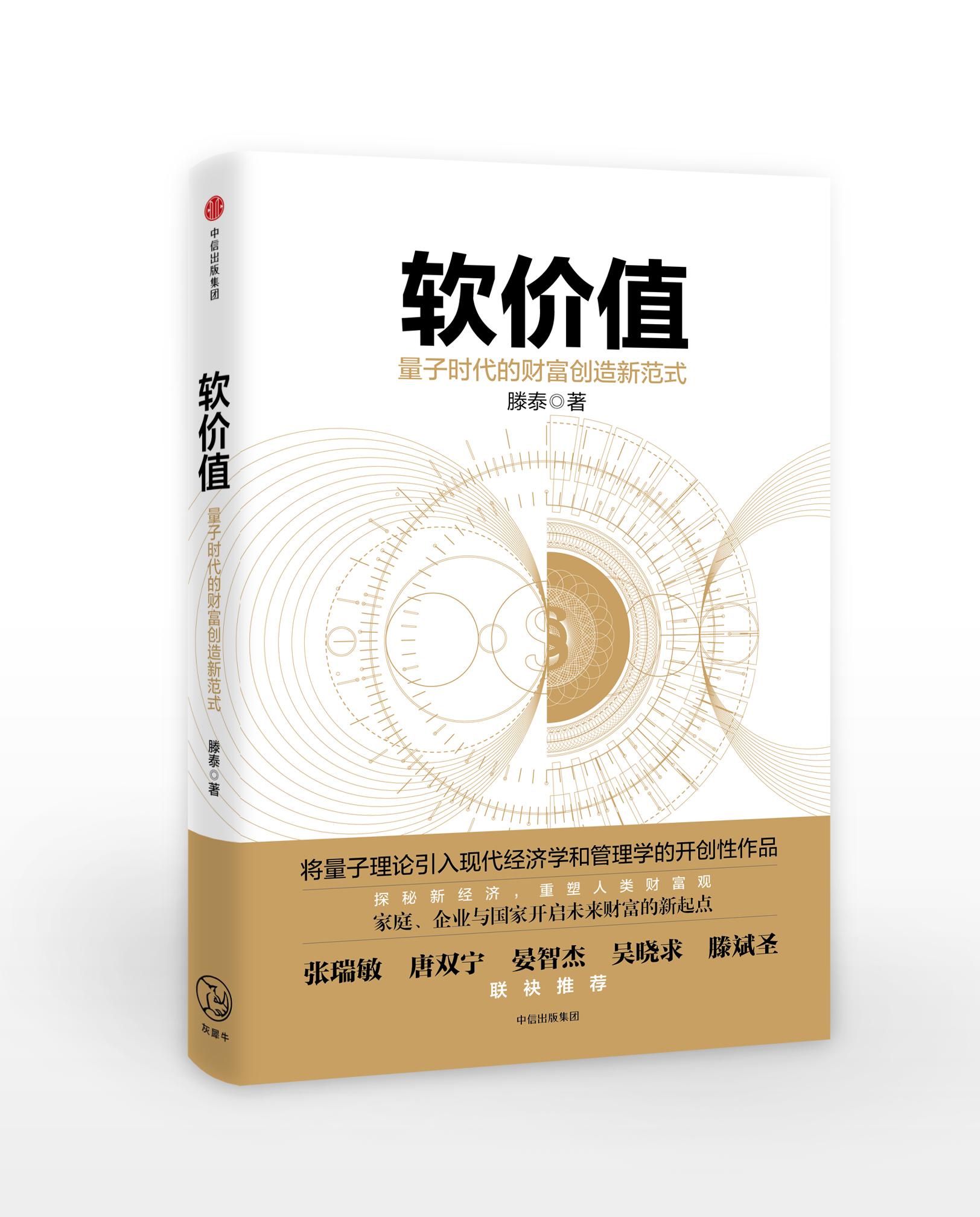 《软价值》 量子时代的财富创造新范式(订全年杂志,免费赠新书) 商品图0