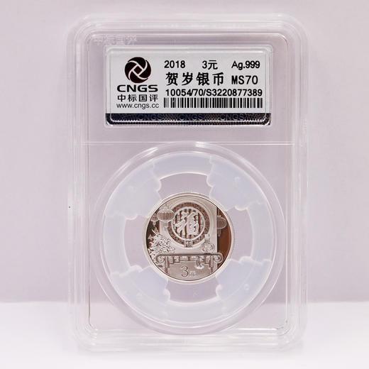 【福字币】2018年贺岁福字8克银币·中国人民银行发行 商品图5