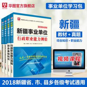 【学习包】2018新疆事业单位 综合知识(职业能力测验)教材+真题4本
