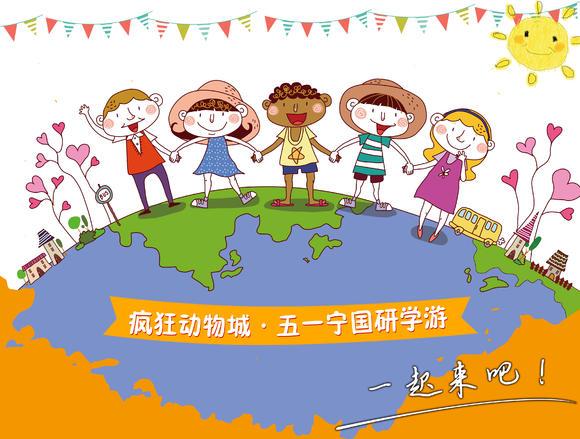 30】现实版疯狂动物城——五一宁国研学两日游(孩子独立参加)