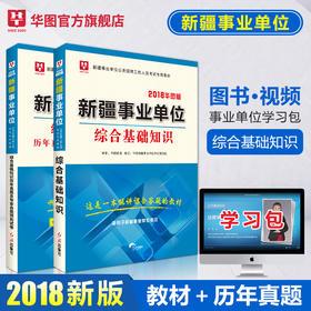 【学习包】2018新疆事业单位 综合知识 教材+真题2本