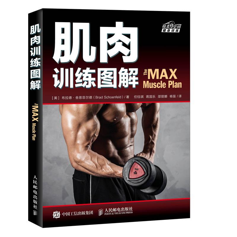 肌肉训练图解肌肉锻炼指南视频训练增肌器械教程腰椎正骨图片