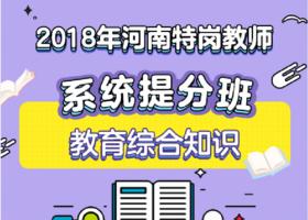 2018年河南特岗教师系统提分班(教育知识综合)