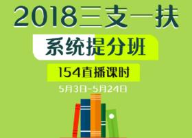 2018三支一扶系统提分班03班(5.3-5.24)