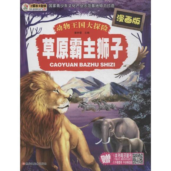动物王国大探险:漫画版草原霸主狮子
