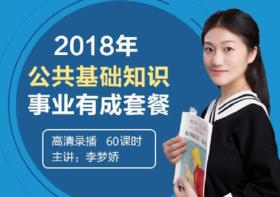 2018年事业单位考试《公共基础知识》事业有成套餐(开学季活动见课程详情)