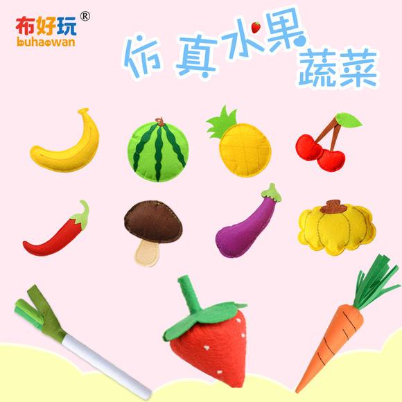 成品仿真 幼儿园角色游戏 不织布diy手工蔬菜超市厨房