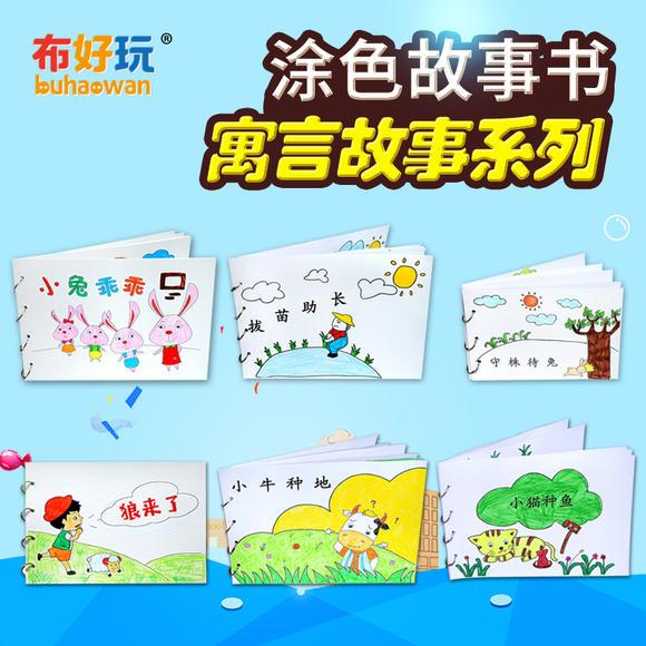 布好玩 主题绘本幼儿园手工涂色自制故事书 diy书籍