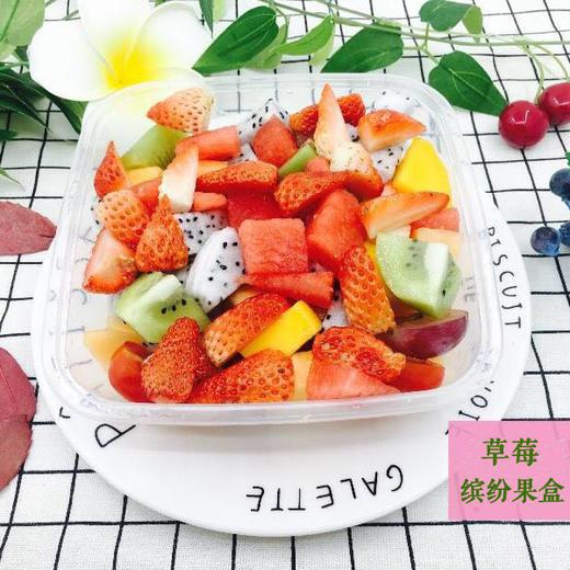 【下午茶】鲜切草莓缤纷果盒 企业下午茶茶歇定做 4盒起订 *500克/盒 商品图0