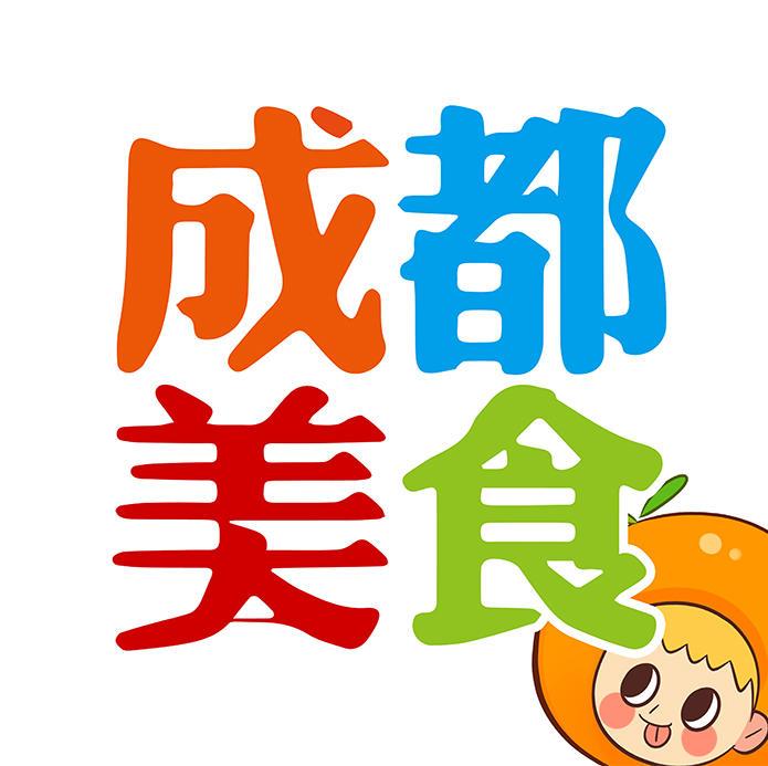 2018成都美食吃货福袋第二波(赠送吃货答案手册)
