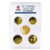 和字书法纪念币(1-5组)封装评级套装·中国人民银行发行 商品缩略图0