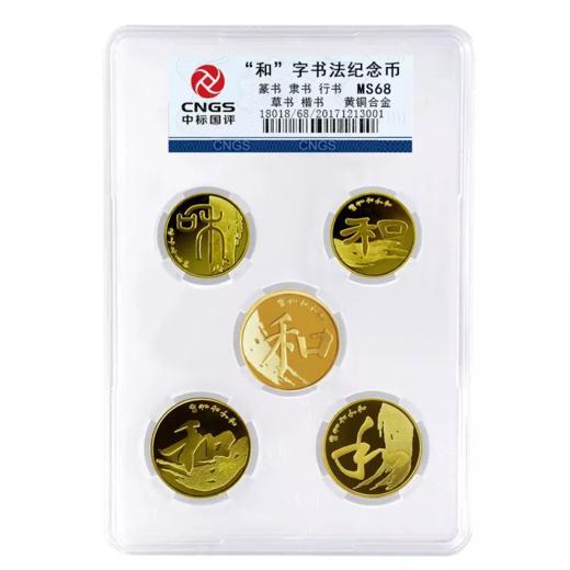 和字书法纪念币(1-5组)封装评级套装·中国人民银行发行 商品图0